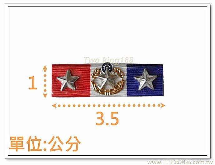 海軍士官15年榮譽徽-海軍榮譽徽-n6-3 【勛表 勳表 勛標】一個50元(不含架)