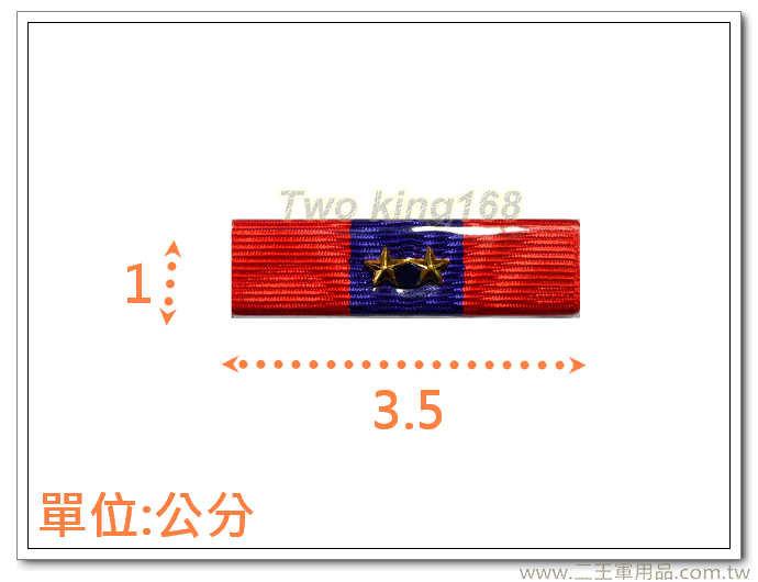 海績二星勳標-n4-2 【勛表 勳表 勛標】一個35元(不含架)
