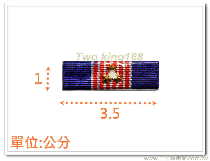 ☆海光獎章(三星)-n1-3 (勛表 勳表 勛標 勳標(不含架)