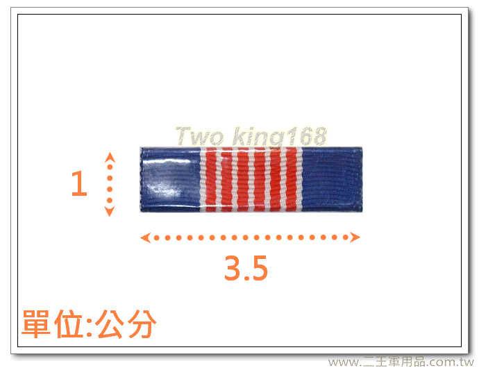 海光獎章-n1 ( 勛表 勳表 勛標 勳標(不含架)