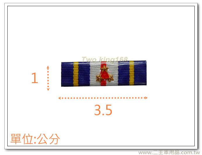懋績甲種二等三星勳標 f-11-3【勛表 勳表 勛標】一個40元(不含架)