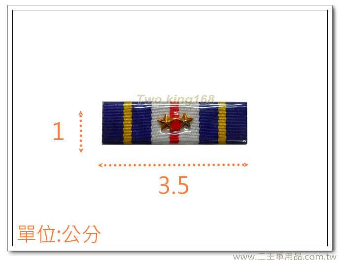 懋績甲種二等二星勳標 f-11-2【勛表 勳表 勛標】一個35元(不含架)