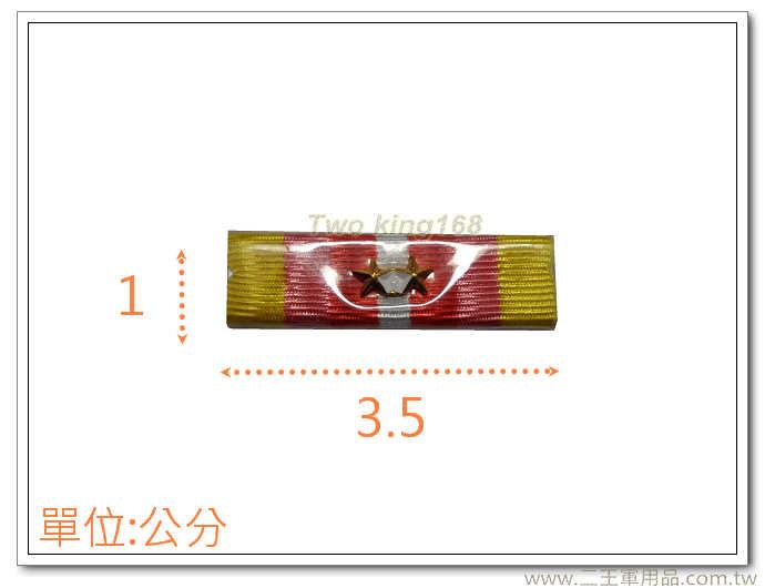 懋績甲種一等二星勳標 f-10-2【勛表 勳表 勛標】一個35元(不含架)