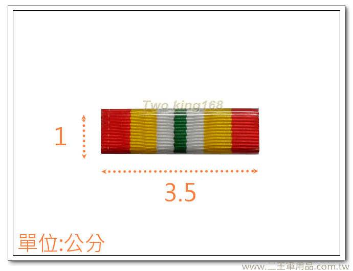 懋績乙種二等獎章f-13(勛表 勳表 勛標 勳標(不含架)