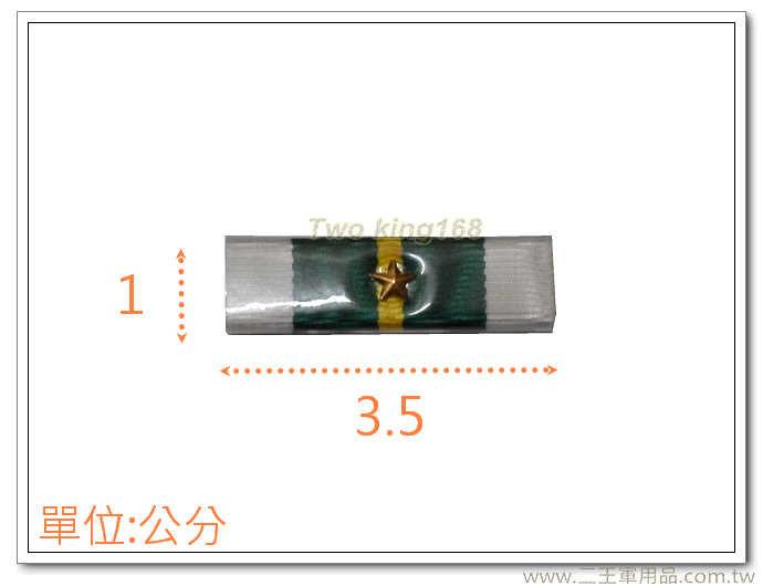 楷模甲種二等一星勳標 f-15-1 【勛表 勳表 勛標】一個35元(不含架)