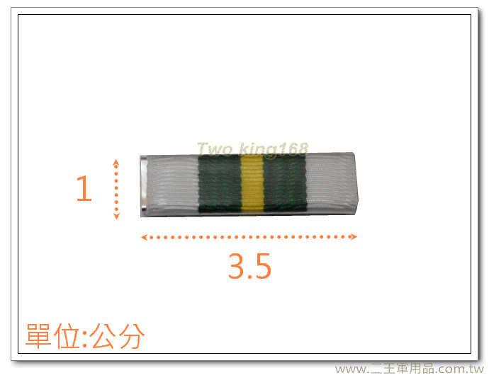 楷模甲種二等勳標-f-15 【勛表 勳表 勛標】一個35元(不含架)