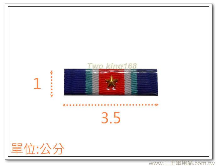 楷模甲種一等獎章(一星)f-14-1 (勛表 勳表 勛標 勳標(不含架)