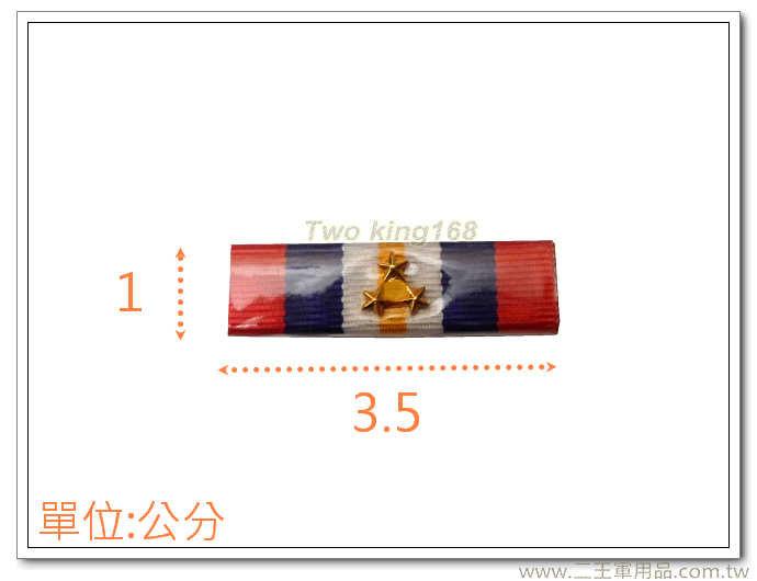 楷模乙種二等三星勳標-f-17-3 【勛表 勳表 勛標】一個40元(不含架)