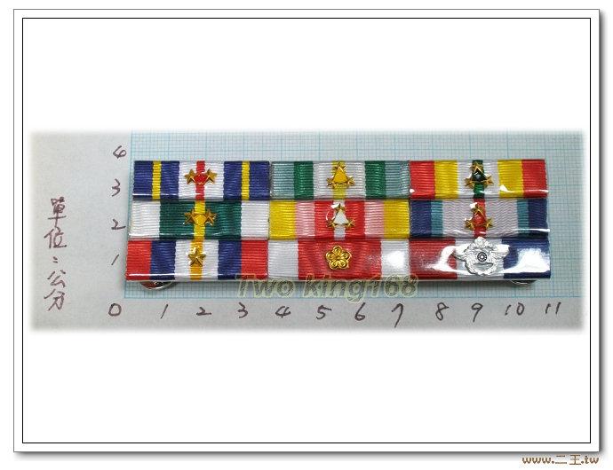 ★☆空軍9格勳標組★勛表 勳表 勛標 勳標(不含架)
