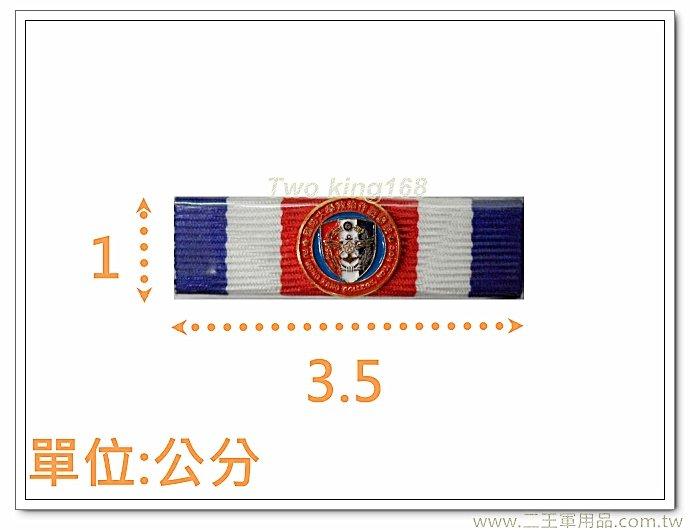 政戰學院榮譽徽 h-11 【勛表 勳表 勛標】一個35元(不含架)