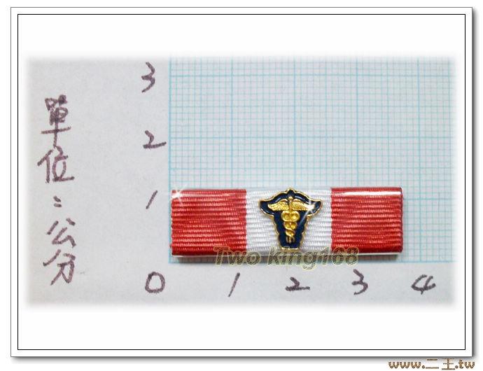 國防醫學院榮譽徽h7 【勛表 勳表 勛標】一個35元(不含架)