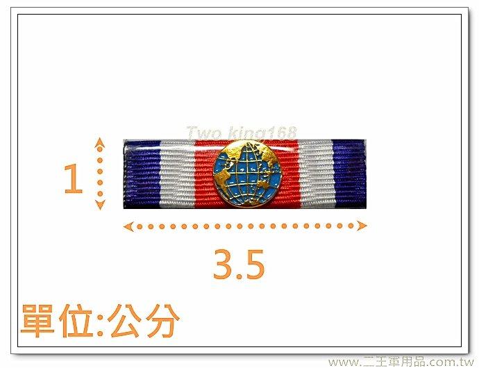 海外地區服務章-g9【勛表 勳表 勛標】一個45元(不含架)