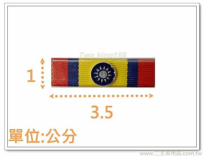 抗戰勝利紀念章 g-2 【勛表 勳表 勛標】一個35元(不含架)