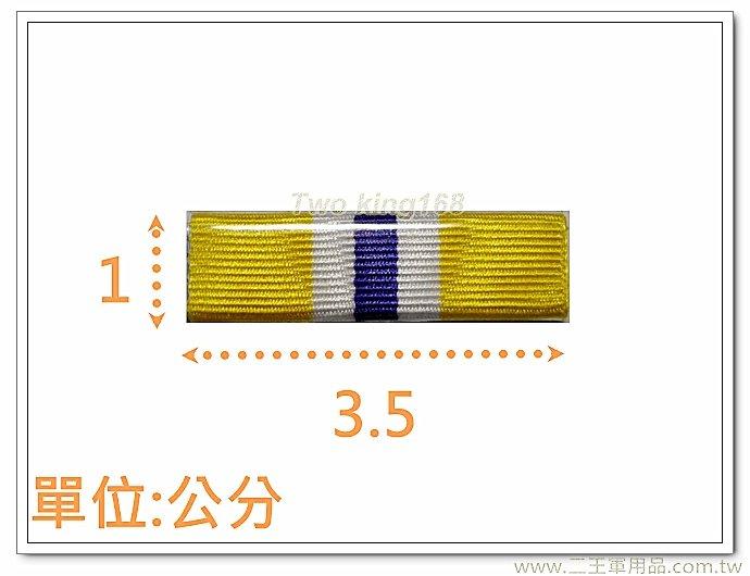 士官20年榮譽章 g-10 【勛表 勳表 勛標】一個35元(不含架)