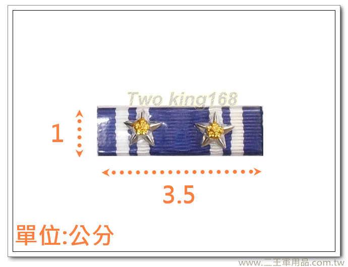 忠勤二星勳標-g1-2 【勛表 勳表 勛標】一個35元(不含架)