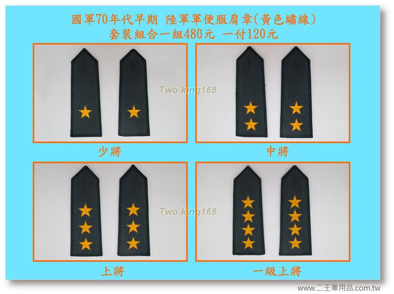 國軍70年代早期陸軍軍便服肩章(將官專用)(黃色繡線)套裝組合一組480元