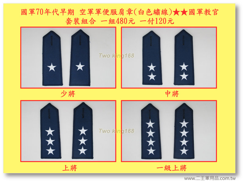 國軍70年代早期空軍軍便服肩章(將官專用)(白色繡線)國軍教官套裝組合一組480元