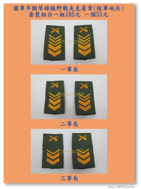 國軍早期草綠服野戰夾克肩章(陸軍砲兵士官長)套裝組合一組165元