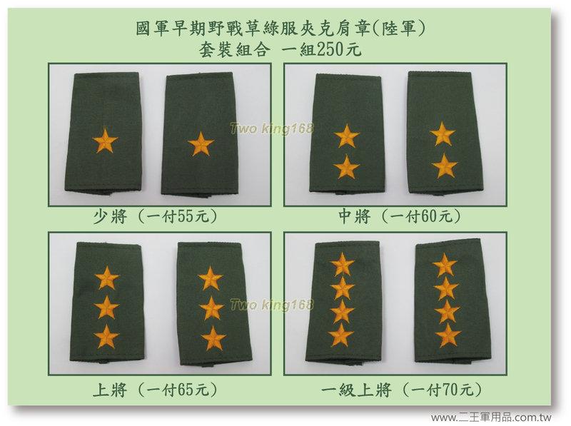 國軍早期野戰草綠服夾克肩章(陸軍將官專用)套裝組合 一組250元