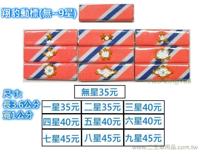 翔豹勳標(無~9星)小全 f-4【勛表 勳表 勛標】一組400元(不含架)
