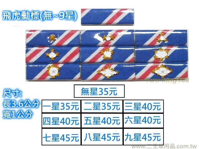 飛虎勳標(無~9星)小全 f-3【勛表 勳表 勛標】一組400元(不含架)