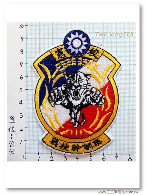 憲兵學校戰技幹訓班臂章-國內121-65元