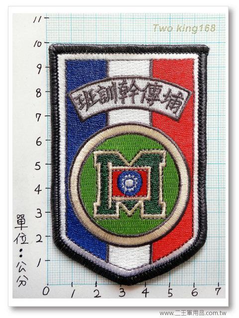 陸軍機械化步兵 第298旅埔傳幹訓班臂章【B-30】65元