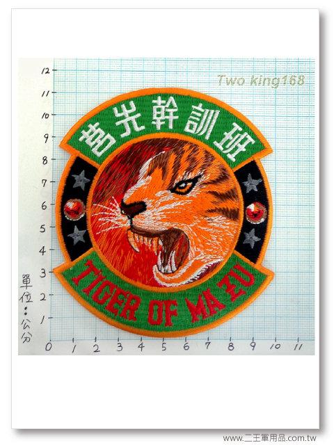 陸軍馬防部莒光幹訓班臂章【B-27】120元