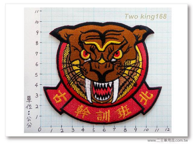 陸軍長城部隊古北幹訓班臂章【B-23】100元