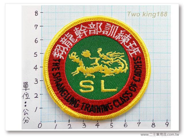 陸軍步兵153旅臂章(翔龍幹部訓練班)-翔龍部隊幹訓班【B-25】70元