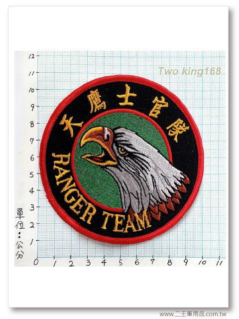 陸軍步兵 第129旅天鷹士官隊臂章☆★幹訓班臂章【B-24】65元