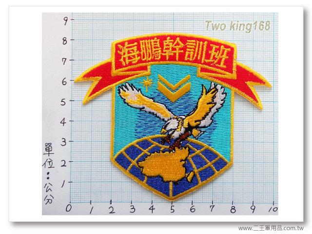 陸軍117師海鵬部隊幹訓班臂章-【B-9】-75元