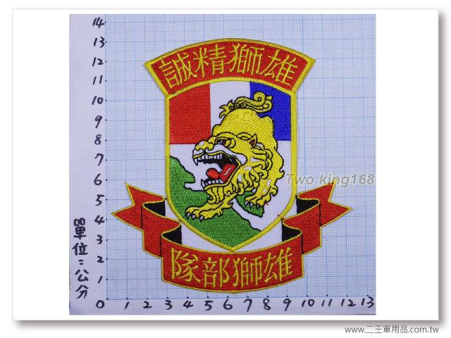 陸軍269師雄獅部隊精誠連臂章(雄獅精誠)【B-13-1】-120元
