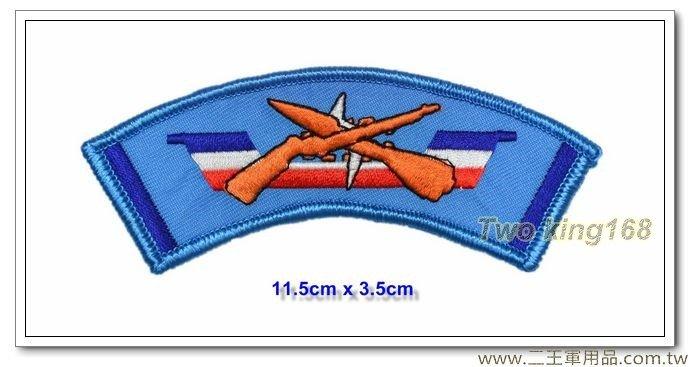 十軍團中興射擊隊臂章(半月形)(狙擊臂章)【國內126-4】