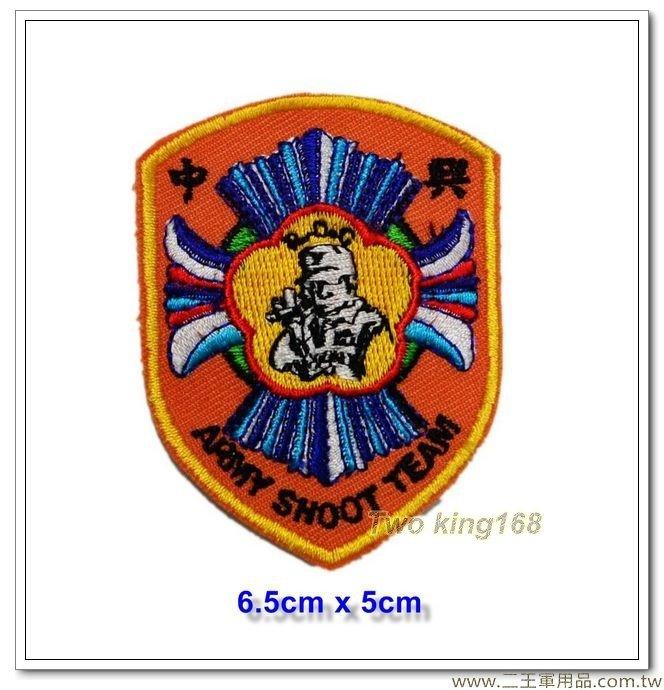 十軍團中興射擊隊臂章(狙擊臂章)(小)(明視度)【國內126-2】