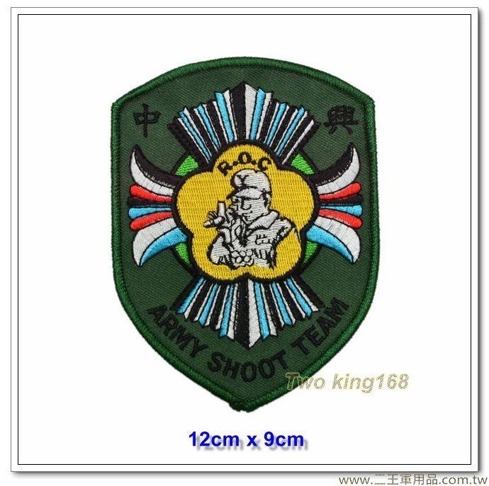 十軍團中興射擊隊臂章(狙擊臂章)(大)(低視度)【國內126-1】
