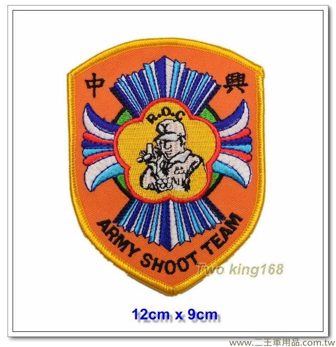 十軍團中興射擊隊臂章(狙擊臂章)(大)(明視度)【國內126】
