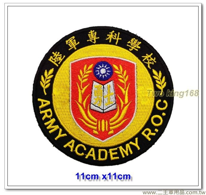 中華民國陸軍專科學校臂章(陸軍專校)(陸軍士校)(圓形11公分專校版)【A-1】