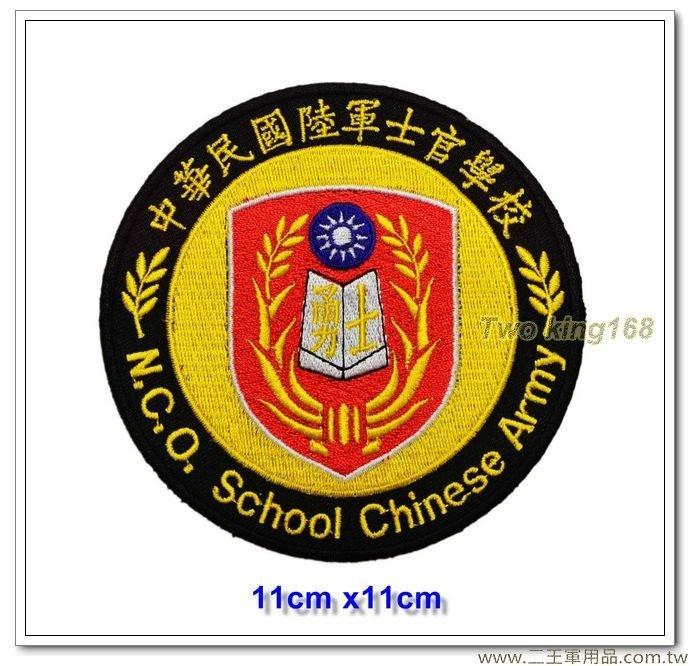 中華民國陸軍士官學校臂章(陸軍士校)(陸軍專校)(圓形11公分士校版)【A-2】