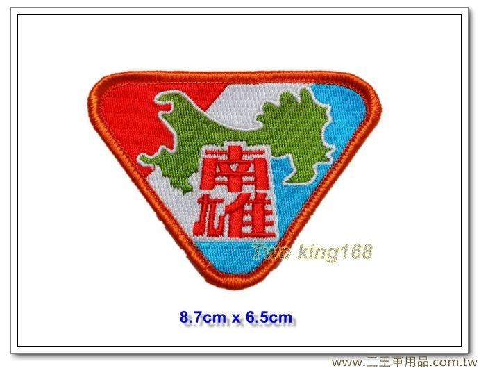 陸軍步兵284師(南雄師)(登步部隊)(南雄三角徽章)金門防衛司令部【國內123】