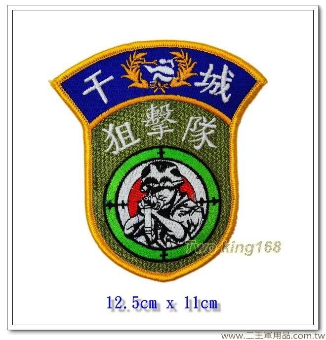 干城狙擊隊臂章(半月形藍底)(教官專用)【2-9-1】70元