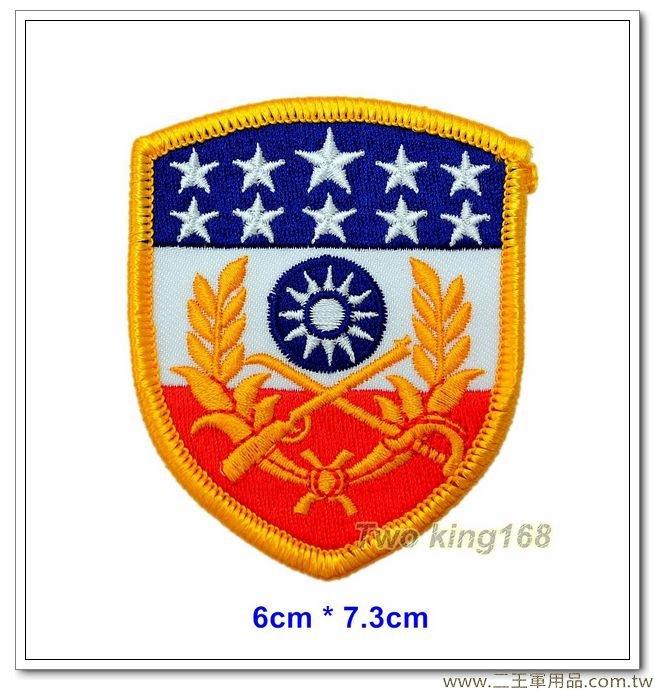 ★★☆陸軍步兵127師臂章(盾形)-金西師-金門防衛司令部(班超部隊) 【國內112-18-5】
