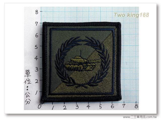 陸軍裝甲兵學校測考教官臂章(低視度)-國內119-50元