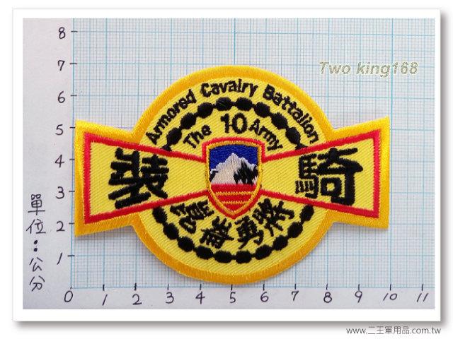 陸軍十軍團裝騎營臂章☆★昆崙勇將臂章-國內118-75元