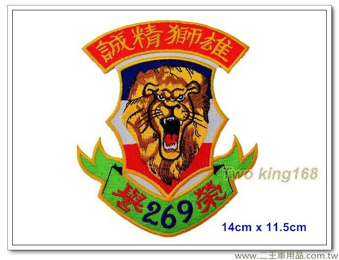 陸軍269師雄獅部隊精誠連臂章 #雄獅精誠 #幹訓班【B-17】180元