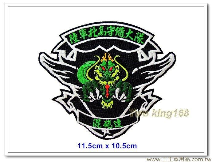陸軍北高守備大隊混砲連臂章【國內114】100元