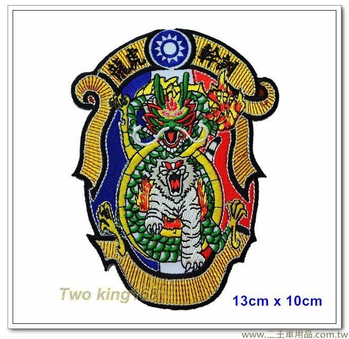 陸軍249師幹訓班臂章(藍色版)(龍虎雄風)【B-18】180元