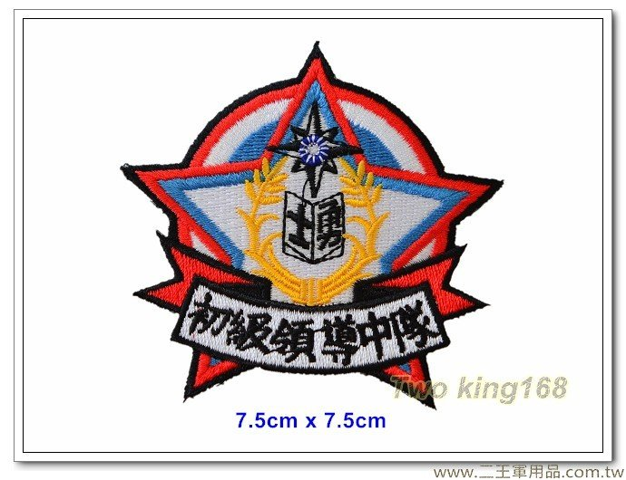 初級領導士官班、初級領導中隊(小型、明視度)-初領班【國內44-2】一片50元