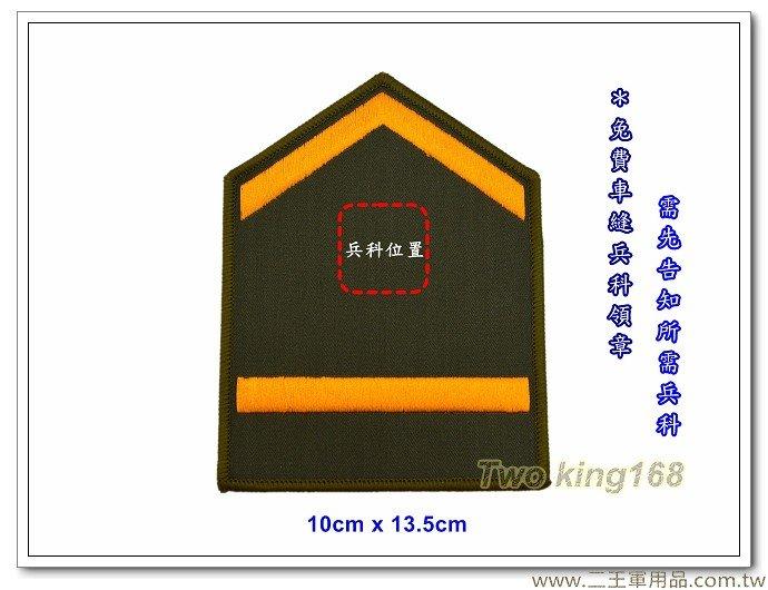 民國80年金門防衛司令部-精進士官制度臂章(空白下士) 一片80元