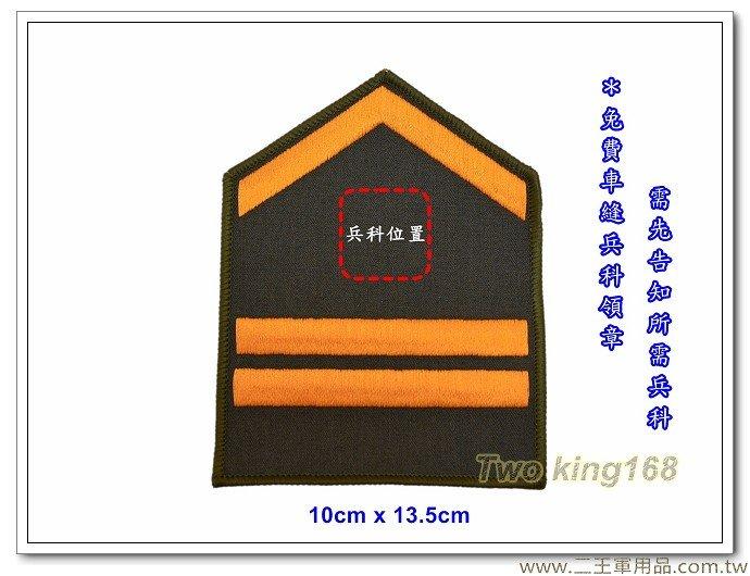 民國80年金門防衛司令部-精進士官制度臂章(空白中士) 一片80元